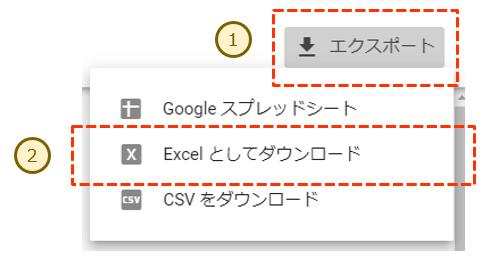Excelでダウンロード