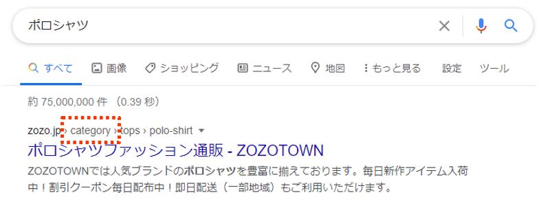 ポロシャツの検索順位