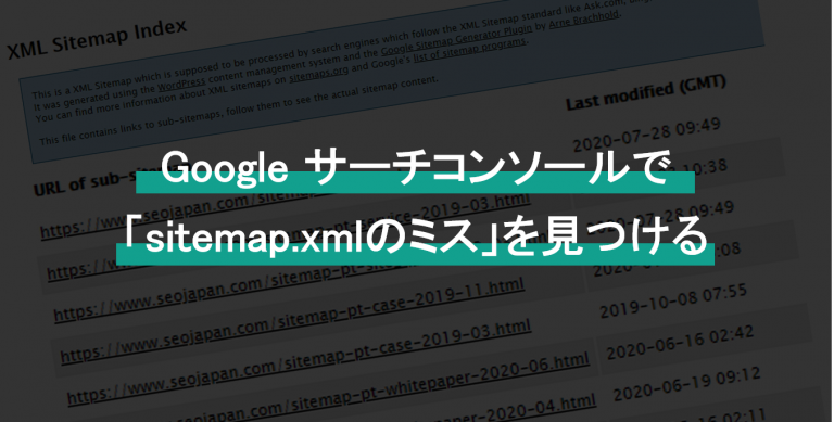 Googleサーチコンソールでsitemap.xmlのミスをみつける
